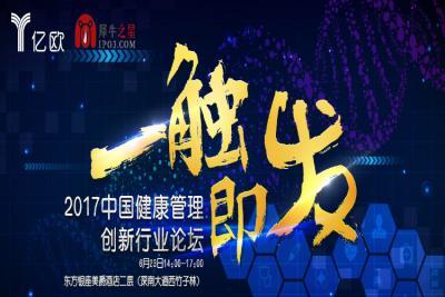 2017中国健康管理创新产业论坛