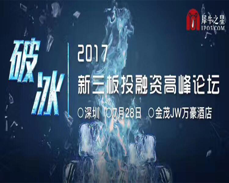 破冰:必威体育官网 2017年新三板投融资高峰论坛(下午场)