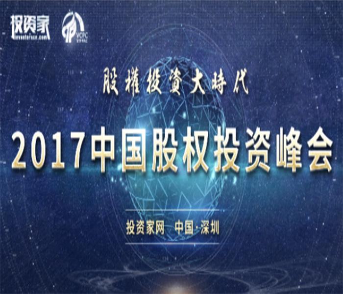 2017 | 中国股权投资峰会 · 深圳(上午场)