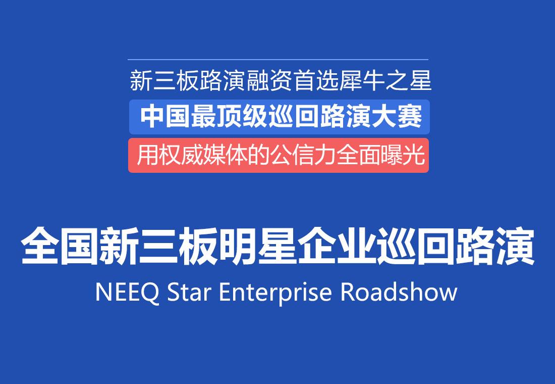犀牛之星全国新三板明星企业巡回路演-北京站