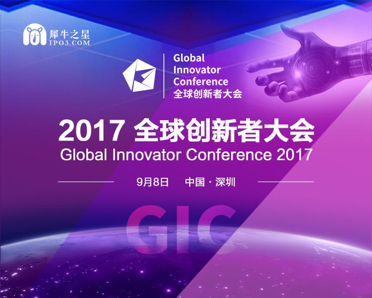 【路演】2017GIC全球创新者大会-深圳精品路演分会场