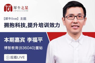【犀牛live】博智教育 董秘 李福平:拥抱科技,提升培训效力
