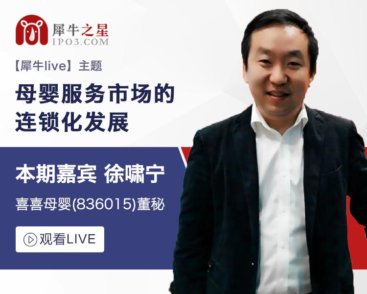 【犀牛live】喜喜母婴 董秘 徐啸宁:母婴服务市场的连锁化发展