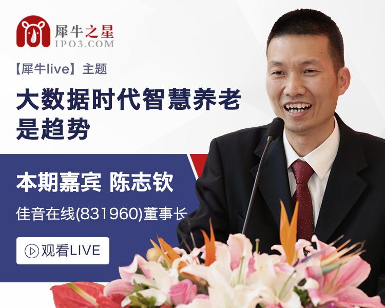 【犀牛live】佳音在线 董事长 陈志钦:大数据时代智慧养老是趋势