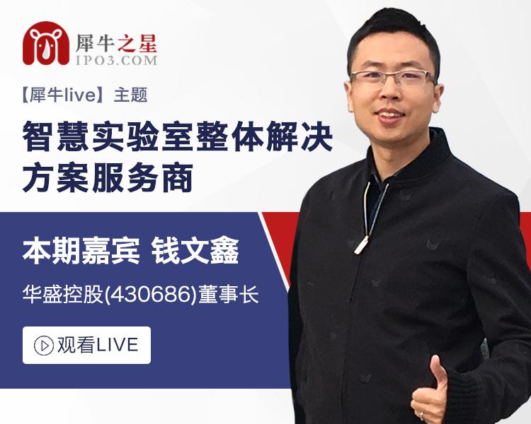 【犀牛live】华盛控股 董事长 钱文鑫:智慧实验室整体解决方案服务商