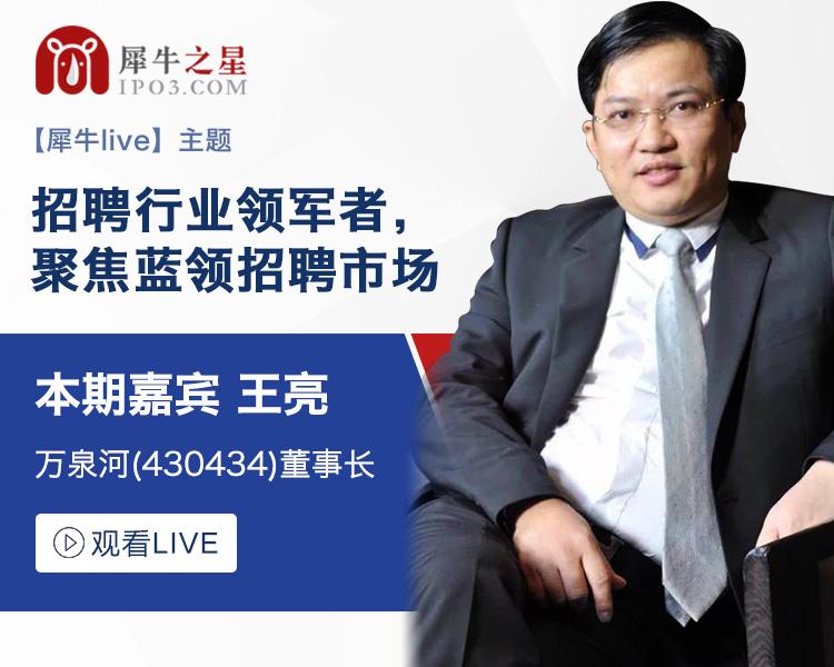 【犀牛live】万泉河 王亮 董事长: 招聘行业领军者,聚焦蓝领招聘市场