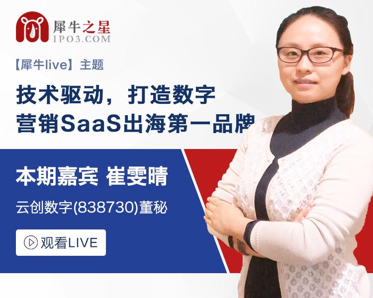 【犀牛live】云创数字 董秘 崔雯晴:技术驱动,打造数字营销SaaS出海第一品牌
