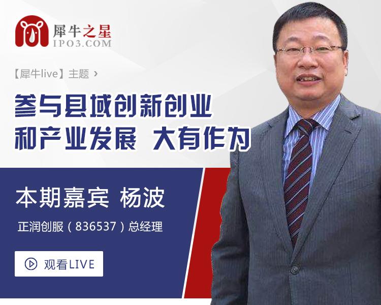 【犀牛live】正潤創服 總經理 楊波:參與縣域創新創業和產業發展大有作為