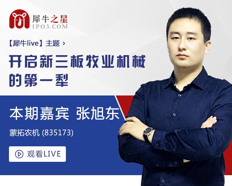 【犀牛live】蒙拓农机 张旭东:开启新三板牧业机械的第一犁