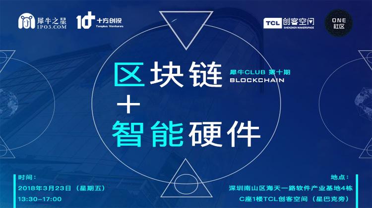 犀牛Club第十期  区块链+智能硬件