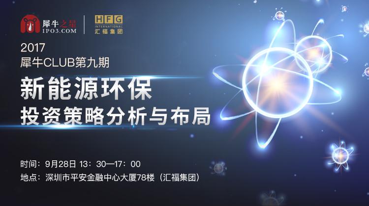 犀牛Club第九期【新能源环保投资策略分析与布局】