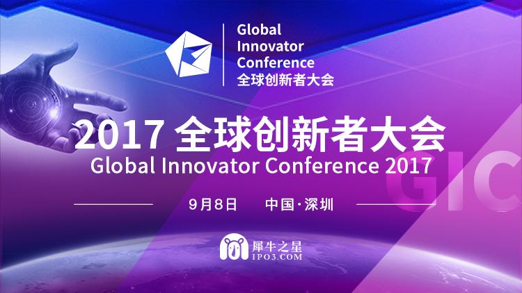 2017GIC全球创新者大会-深圳精品路演分会场