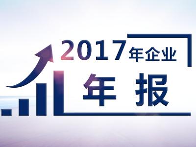 谷麦光电2017年净利2364万  同比涨超135% 中国金融观察网www.chinaesm.com