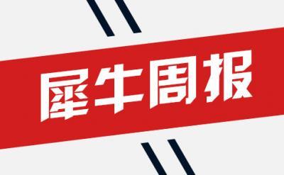 【新三板融资周报】53家企业共获16.56亿融资 股转公司5月2日起启动2018年市场分层调整工作
