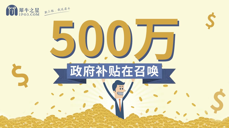 新三板公司看过来福彩3d字谜总汇500万政府补贴在召唤