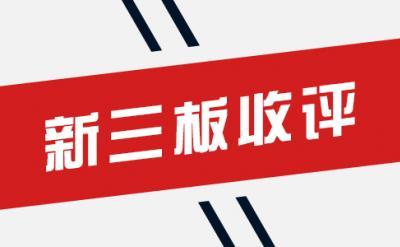 【7月18日新三板收評】總成交3.8億  做市指數微跌0.02%