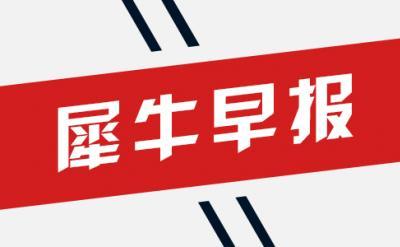 【新三板早报】7月20日新增挂牌企业3家
