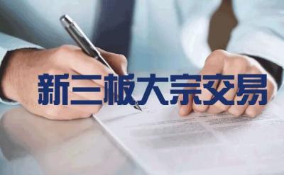 新三板大宗交易日報:總成交1.66億 ST明游成交2967.5萬