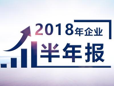 晶杰通信2018上半年营收1.62亿 净利191万