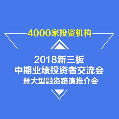 2018新三板企業中期業績推介投資者交流會·北京場