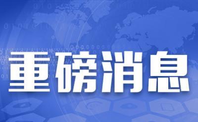 【新三板重磅消息一览】国联股份双十电商节实现订单收入10.24亿元 北控绿产拟贷款2.14亿元收购唐山海泰 中国金融观察网www.chinaesm.com