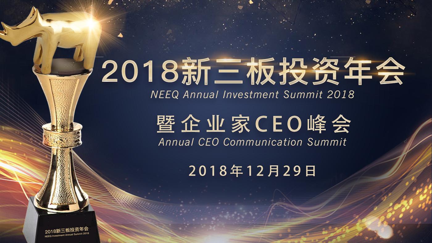2018新三板投資年會暨企業家CEO峰會