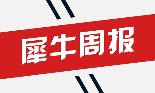 【新三板周报】22家企业获3.64亿元融资 中证协向券商征求