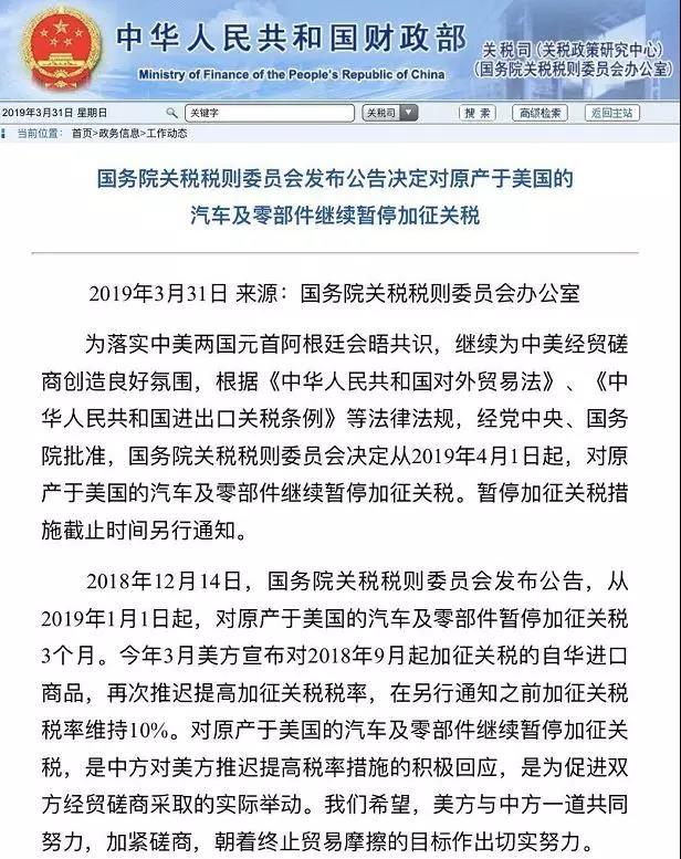 国务院:对原产于美国汽车及零部件继续暂停加征关税