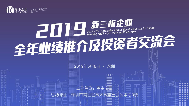 2019新三板企业全年业绩推介及投资者交流会 · 深圳站