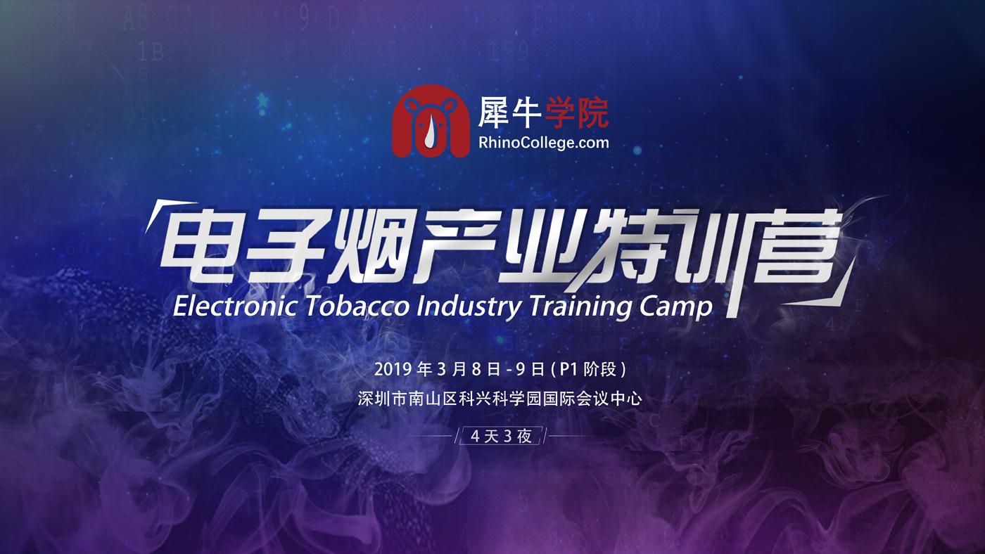 犀牛学院·电子烟产业特训营:4天3夜成为最懂行的掘金者!