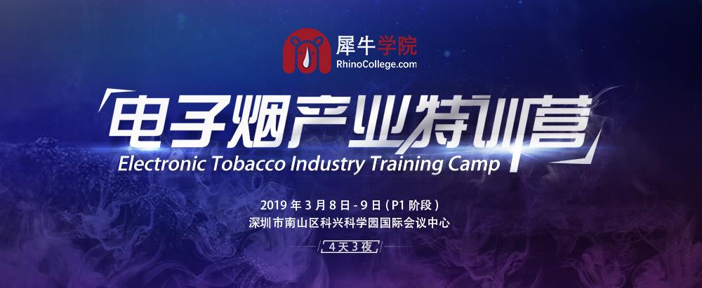 犀牛学院·电子烟产业特训营:4天3夜成为懂行的掘金者!