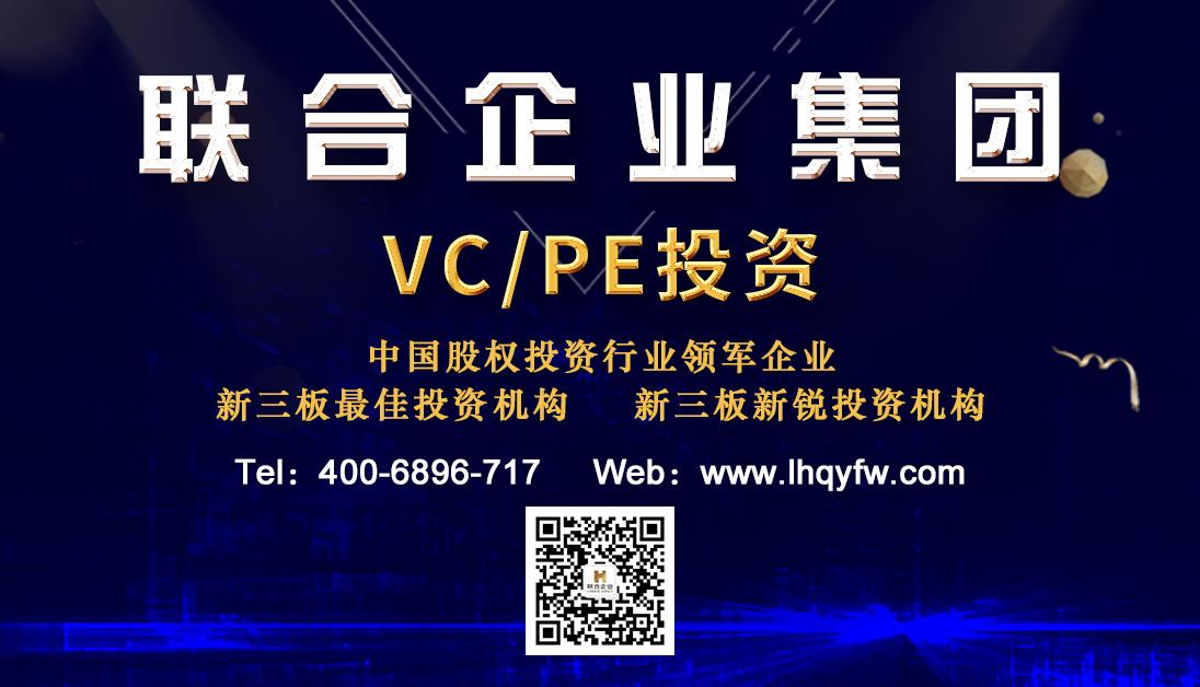 联合企业集团中国股权投资行业领军机构