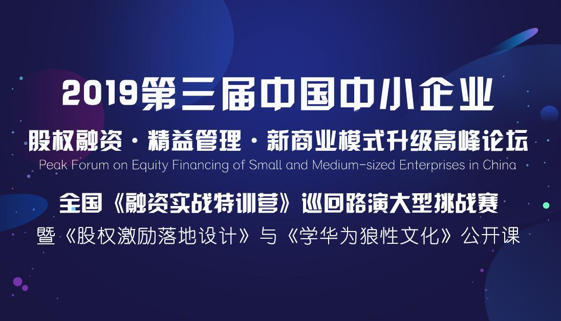 2019第三届中国中小企业股权融资·精益管理·新商业模式升级高峰论坛