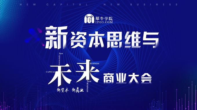 新资本思维与未来商业大会