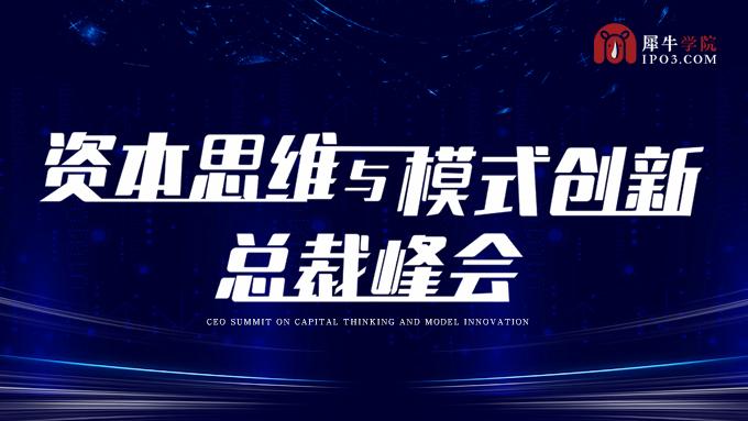 资本思维与模式创新总裁峰会