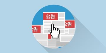 2月17日三板公司精選公告| 森萱醫藥擬申報精選層
