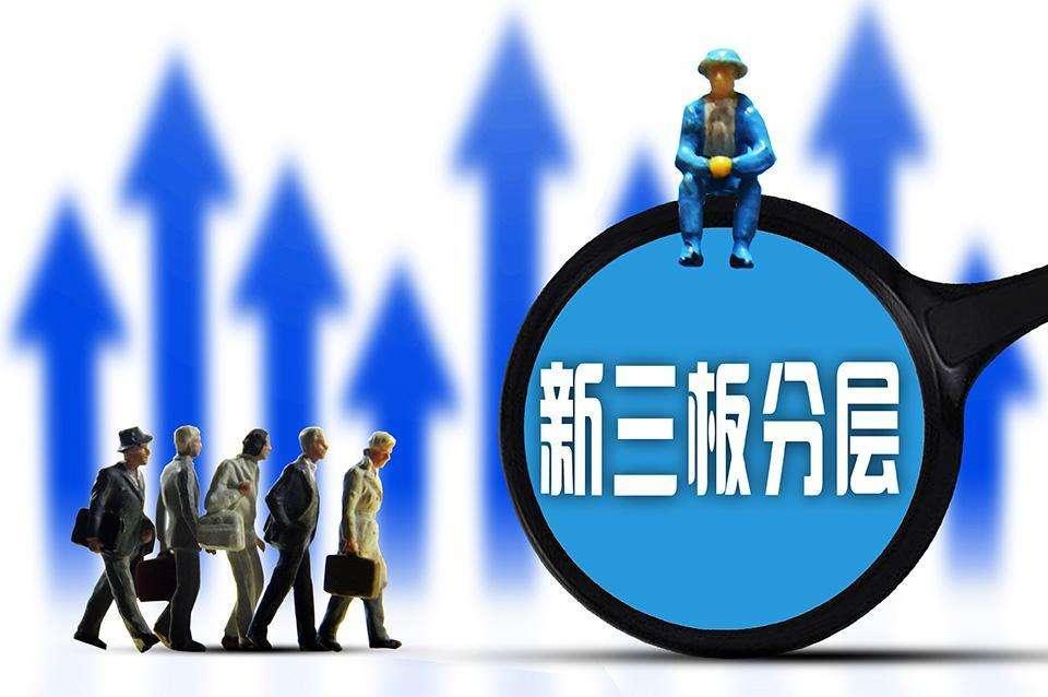3月27日合计新增6家新三板企业宣布拟挂牌精选层