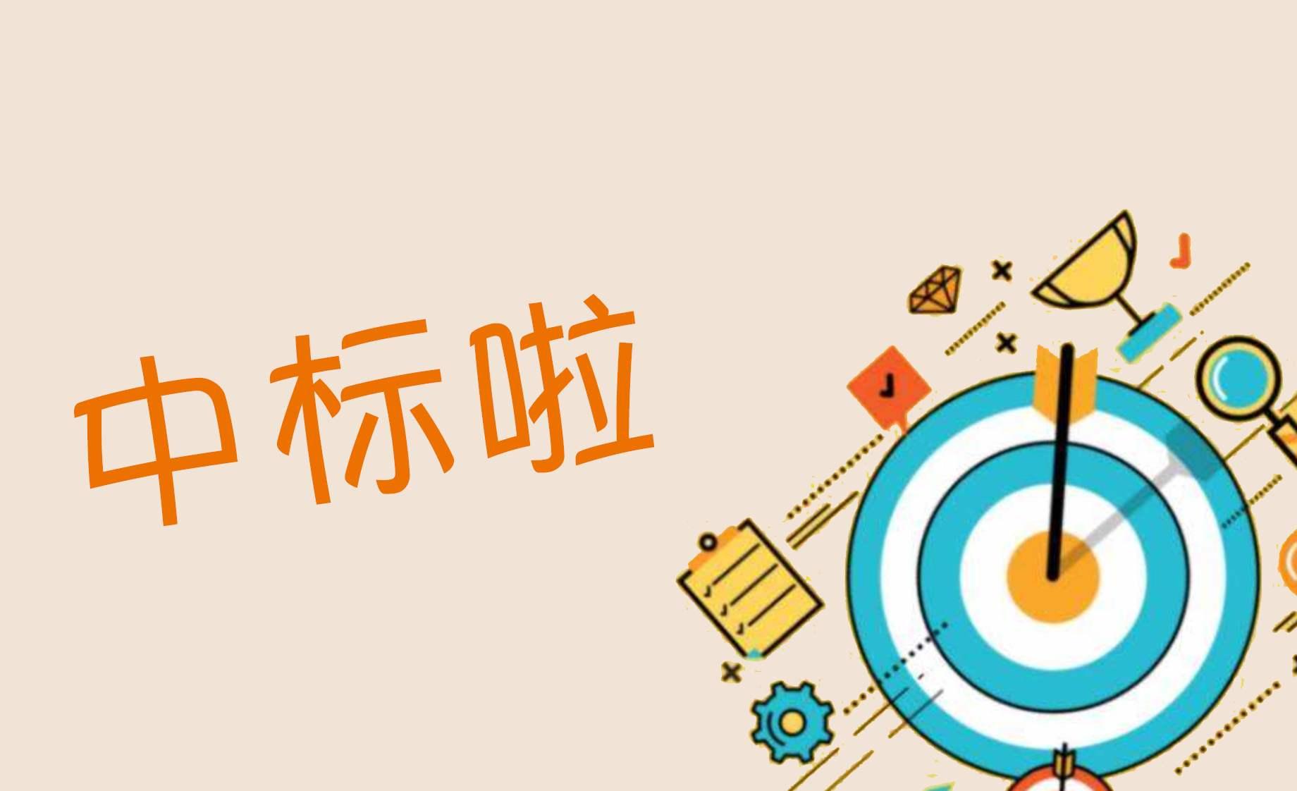 金润股份中标中国核工业二三建设有限公司核化工工程项目