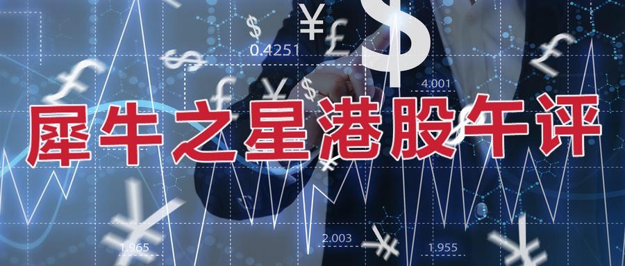 【犀牛之星港股午评】恒指跌 2.43% 特斯拉概念股跌超7% 上海医药涨3.57%