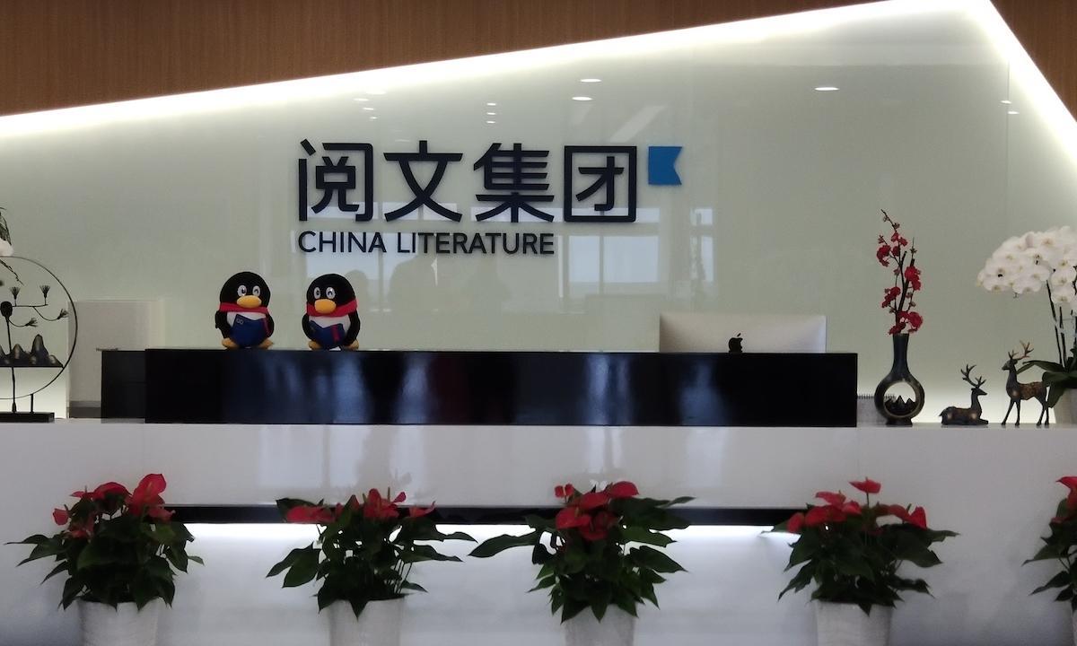 盈轉虧,閱文集團(00772.HK)2020年虧損44.84億元