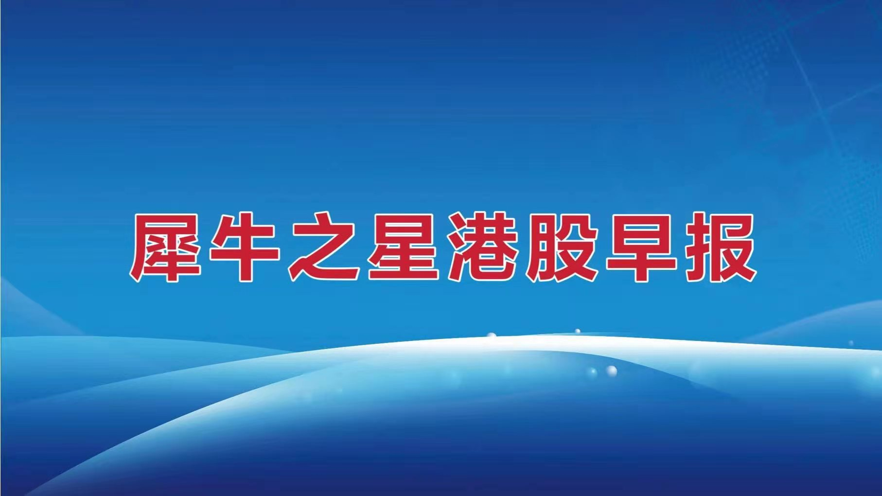 【犀牛之星港股早報】比亞迪股份中期營業額同比增長53.6%至891.31億元;上海電氣由盈轉虧中期歸母凈虧損約49.71億元