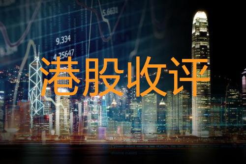【犀牛之星港股收评】烟草股上涨,中烟香港涨超10%;电力股下跌,华电国际跌超12%
