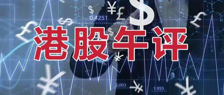 【犀牛之星港股午评】科技股、大金融股强势上涨,哔哩哔哩涨超12%