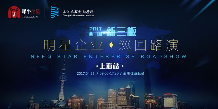 犀牛之星全國新三板明星企業巡回路演-上海站