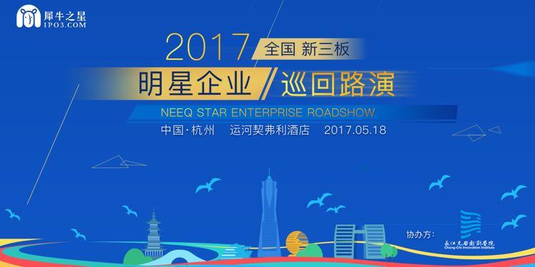 犀牛之星全国新三板明星企业巡回路演杭州站
