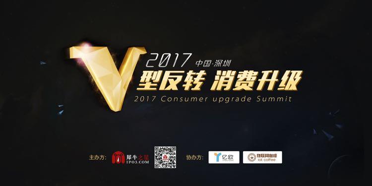 犀牛Club第六期【V型反转,消费升级】深圳专场沙龙