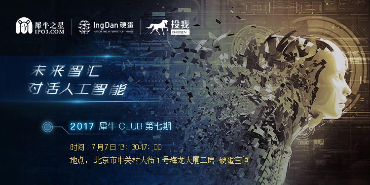犀牛Club第七期【未来智汇,对话人工智能】北京专场沙龙