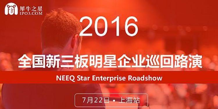 全國新三板明星企業巡回路演.上海站.20160722