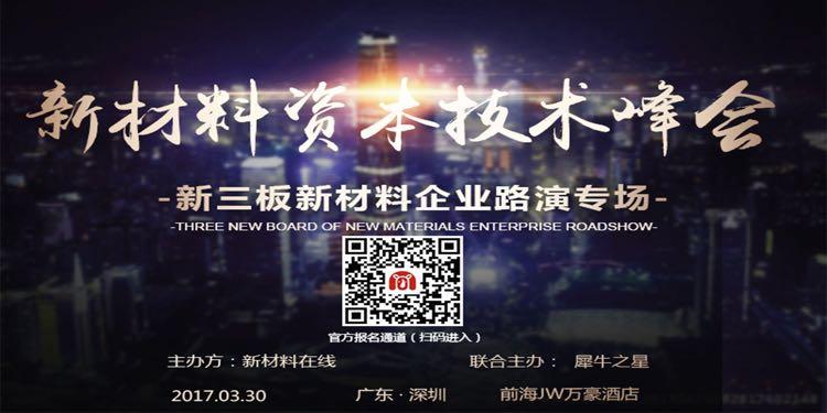 新材料资本技术峰会-新三板材料企业路演专场