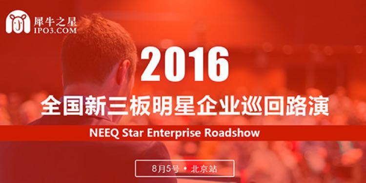 全国新三板明星企业巡回路演 北京站 20160805